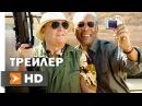 Пока Не Сыграл в Ящик Официальный Трейлер 2 2007 - Джек Николсон, Морган Фриман