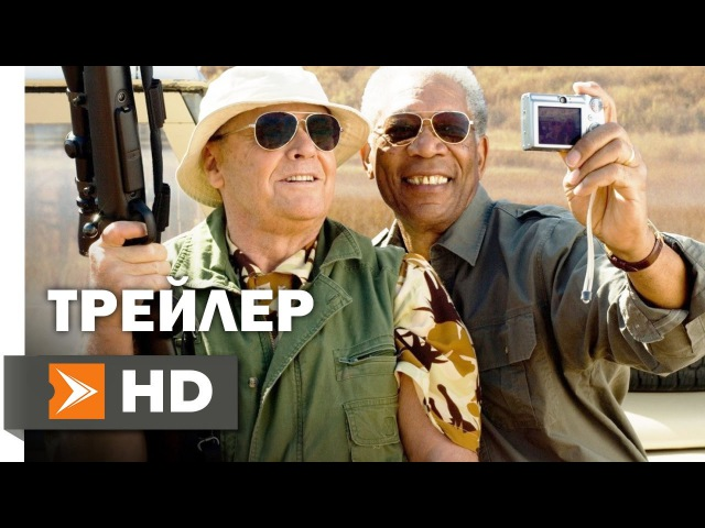 Пока Не Сыграл в Ящик Официальный Трейлер 2 (2007) - Джек Николсон, Морган Фриман