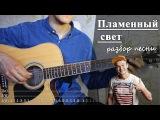 Как играть МАКС КОРЖ - ПЛАМЕННЫЙ СВЕТ аккорды (Разбор Песни)