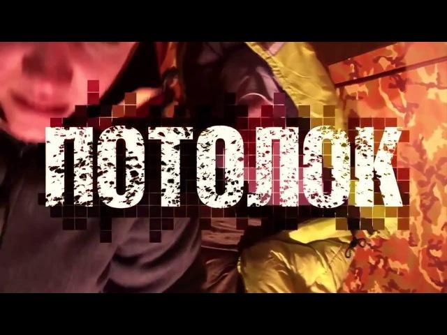 «Потолок» Наталья Углицких представила документальный фильм «Потолок» On The Edge Русская версия