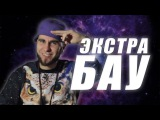 Dr.Mixxer feat. Lee Kei - ЭКСТРА БАУ (DaiFiveTop Intro Remix)
