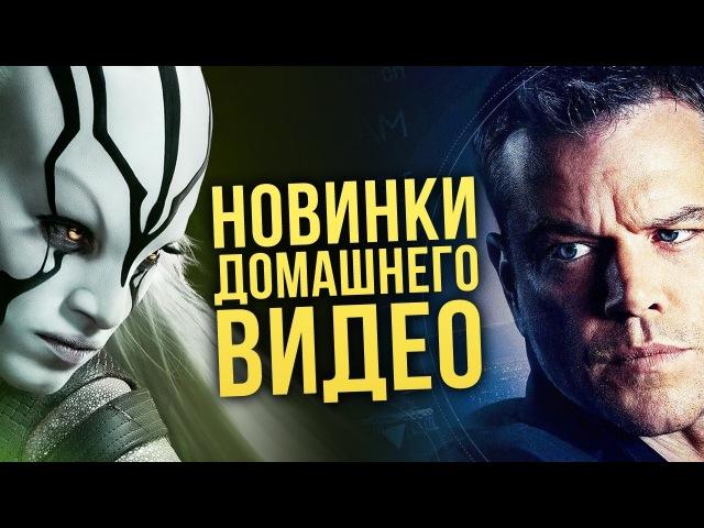 Новинки домашнего видео №4