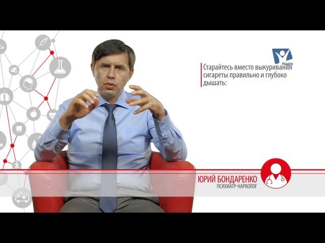 Как бросить курить? 5 действенных советов от доктора Бондаренка | Вопрос доктору