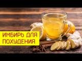 Имбирный чай для похудения. Имбирь полезные свойства. [Галина Гроссманн]