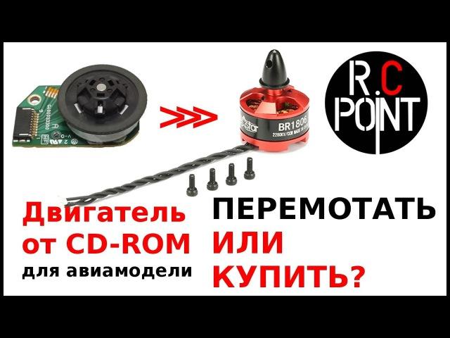 Самодельный бесколлекторный двигатель от CD ROM для авиамодели перемотать или купить