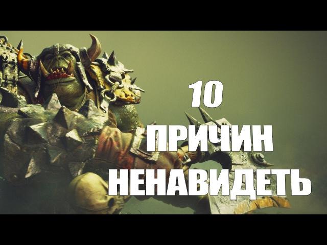 10 причин ненавидеть Warhammer 40 000 Dawn of War III