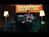 Владимир Пугач (JМОРС) - Танцуй  Bazilik Live