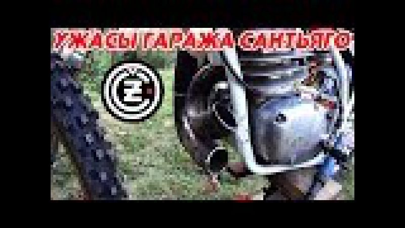 ✔ Ужасы гаража Сантьяго 29 - Запил резонатора CZ 500