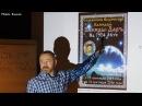 Родное Видение - С. Данилов 1 февраля 2016 часть 1