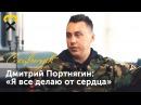 Дмитрий Портнягин Трансформатор После смерти папы я как будто потерял часть
