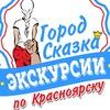 Экскурсии, туризм и походы г. Красноярск
