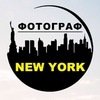 Фотограф в Нью Йорке Photographer in New York