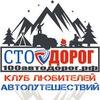 """КЛУБ АВТОПУТЕШЕСТВЕННИКОВ """"СТОдорог"""""""
