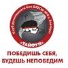 """Клуб Армейского Рукопашного Боя """"Тайфун"""""""
