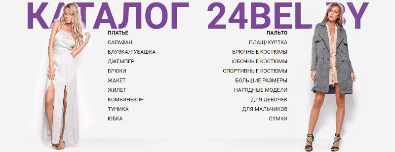 каталог 24Bel.ru