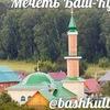 Мечеть Баш - Култаево