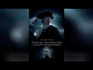 Записки экспедитора Тайной канцелярии (2010