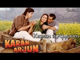 Каран и Арджун (1995) часть 1