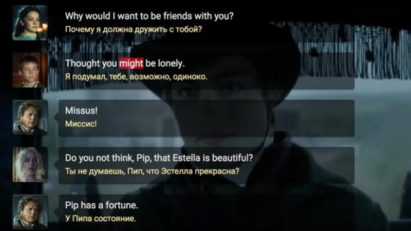 АНГЛИЙСКИЙ ПО СЕРИАЛАМ - Great Expectations / Большие надежды / английские субтитры
