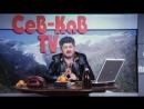 Жорик Вартанов Реклама now для жителей Пятигорска