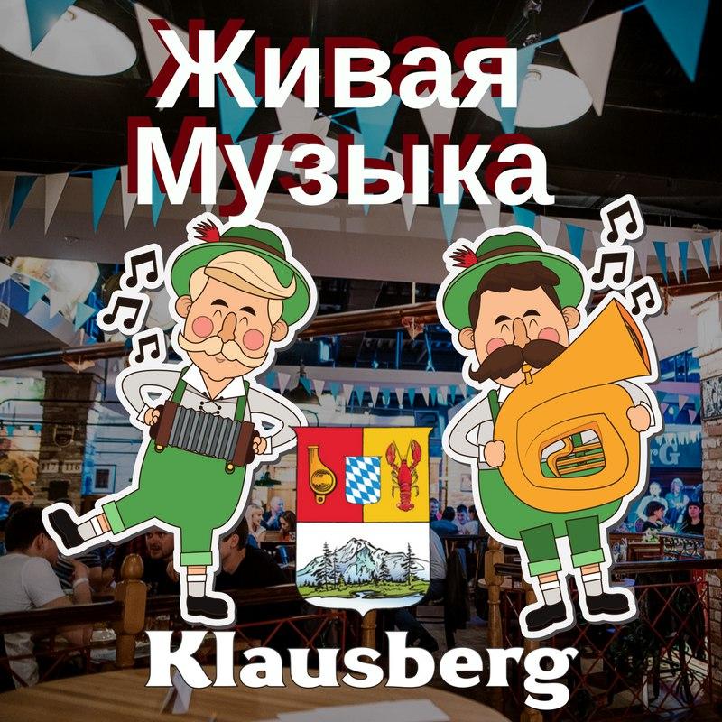 Афиша Саратов Живая музыка в Klausberg -пятница/суббота