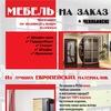 Мебель на заказ Гардеробные Шкафы-купе Челябинск