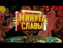 Коллекция Первого канала 05.04.2015 Минута славы