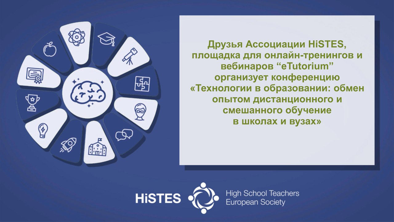 S, Ассоциация ВУЗов и преподавателей высшей школы, HiSTES, High School Teachers European Society