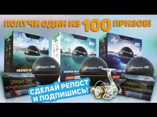 Конкурс на 100 призов от Клуба рыбаков DEEPER!