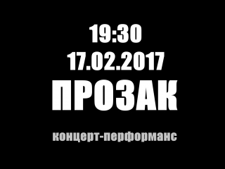 ПРОЗАК в ПУШКАРЁВЪ-е 17.02.2017 001.01