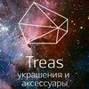 Alex Treas