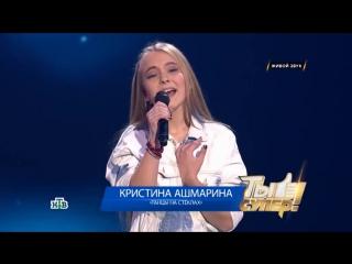 Танцы на стеклах (кавер) Кристина Ашмарина (17 лет, Москва, проект ТЫ СУПЕР)