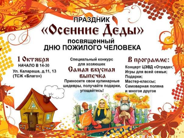 """Праздник """"Осенние Деды"""", посвящённый дню пожилого человека, пройдёт 1 октября в 15:00 на территории ТСЖ """"Благо"""" (ул"""