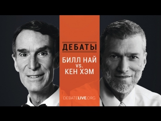 Дебаты: Билл Най vs. Кен Хэм [Озвучка Vert Dider]