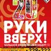 РУКИ ВВЕРХ! | Пенза | 28 сентября | Дизель-Арена