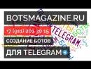Гей порно боты телеграмм