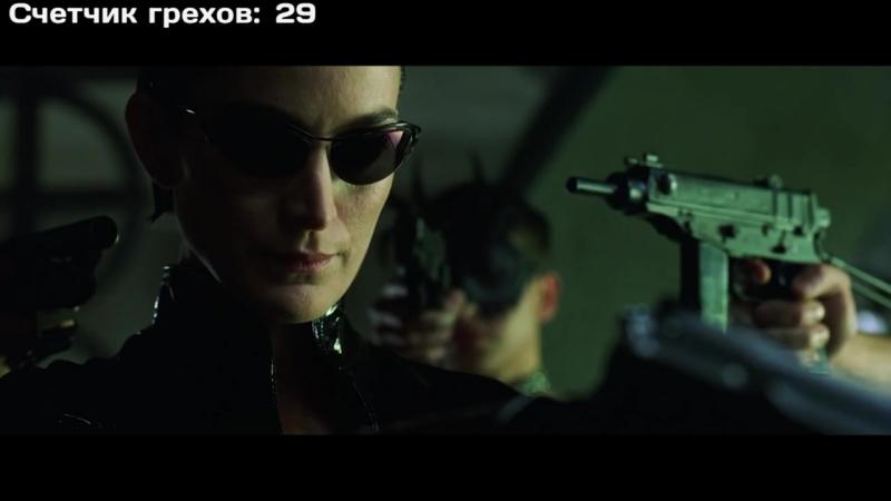 Все киногрехи и киноляпы фильма -Матрица- Революция