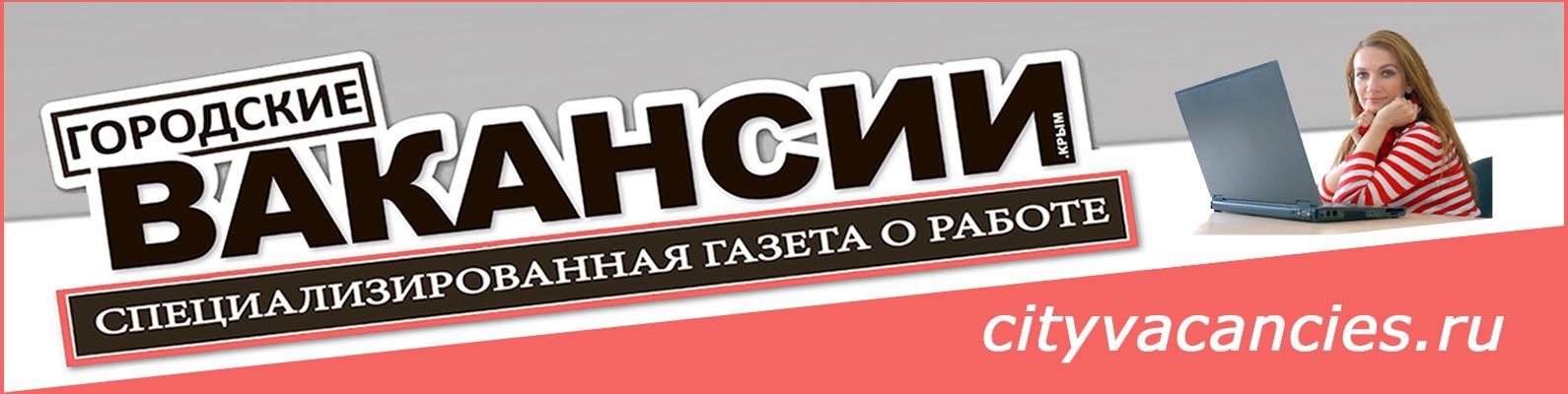 Работа севастополь свежие вакансии 2017 центр занятости учитель по химии частные объявления