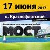 МОСТ музыкальный фестиваль Архангельск