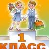 Королёв 1кл. 2017-2018 по системе В.И.Жоховаа