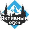 Активный сезон | Екатеринбург | Активный отдых |