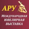 """""""Ару"""" Международная ювелирная выставка"""