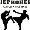 Спортклуб ЛЕГИОНЕР - Самбо,ММА,К-1,Кроссфит