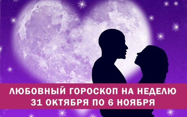Уточнить дату рождения гороскоп для всех знаков на неделю.