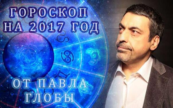 Гороскоп от Павла Глобы на 2017 год.