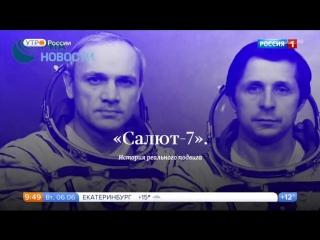 6 июня 1985 года – в этот день началась одна из самых рискованных экспедиций в истории освоения космоса!