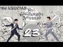 E23 My Girlfriends Boyfriend / Парень моей девушки