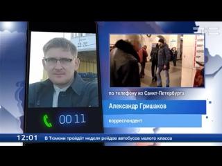 """Журналист ТК """"Тюменское время"""" передает из Санкт-Петербурга"""