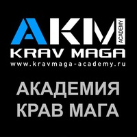 Логотип АКАДЕМИЯ КРАВ МАГА: Самооборона и рукопашный бой