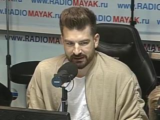 Радио - «МАЯК FM» - Интервью у Сергея Мезенцева
